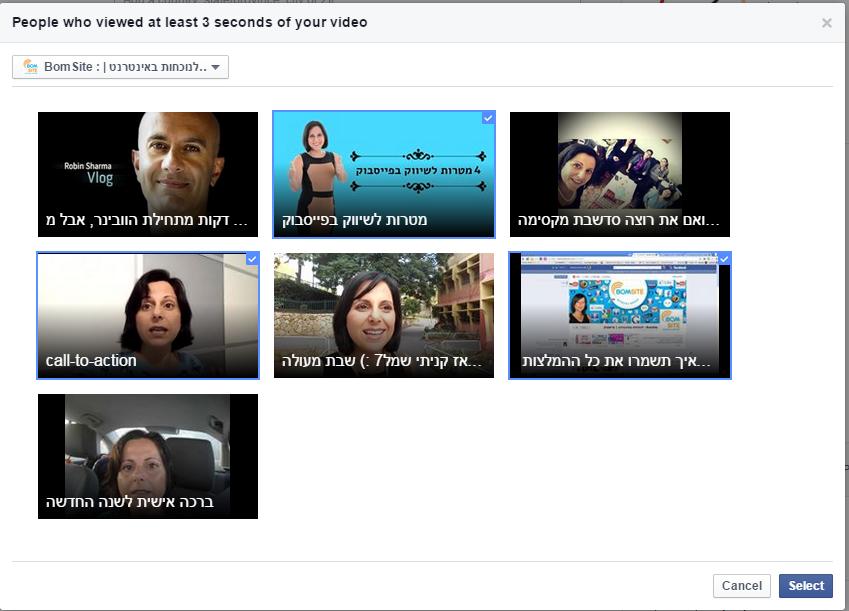 לבחור וידאו1