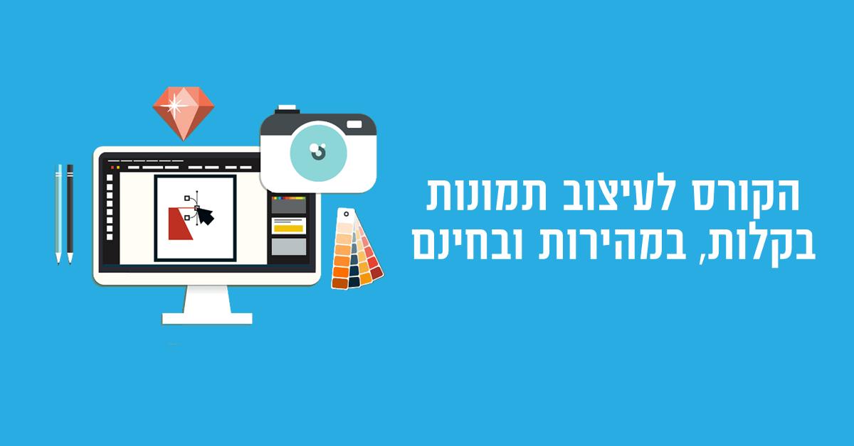 קורס עיצוב תמונות לרשת במהירות ובחינם