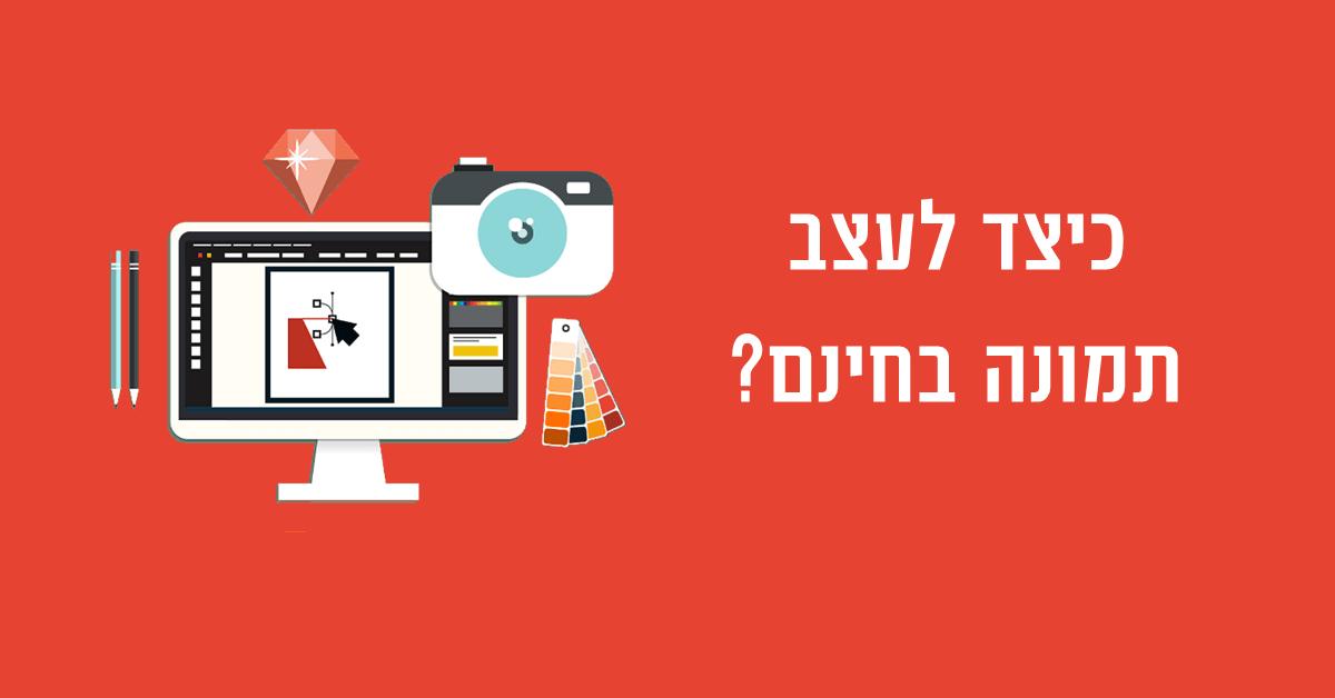 כיצד נכין תמונה מעוצבת לקמפיין בפייסבוק בחינם