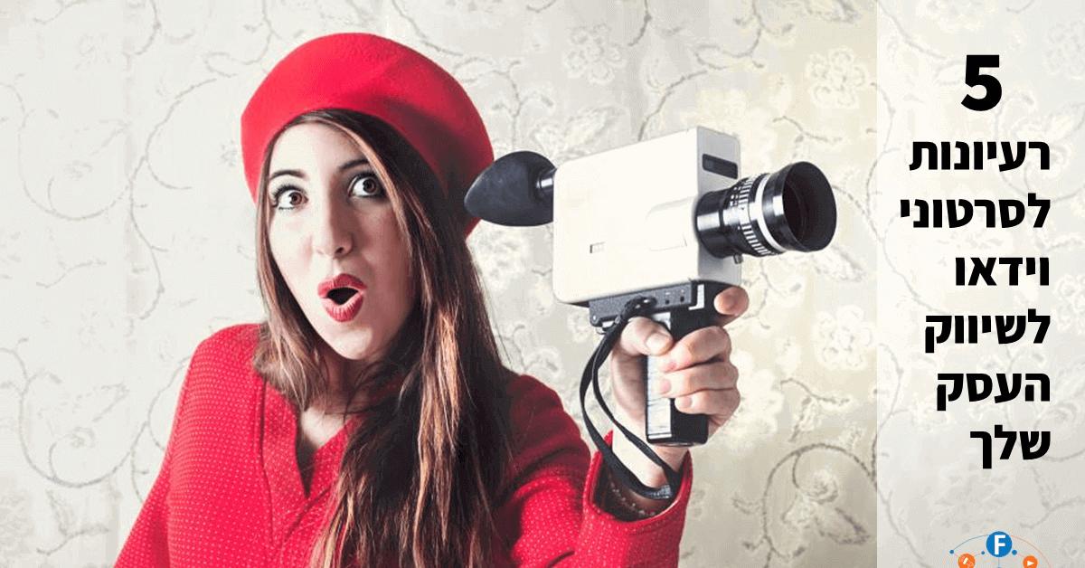 5 רעיונות לסרטוני וידאו לשיווק העסק שלך