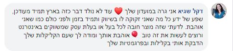 דקל שגיא על מועדון השיווק בפייסבוק