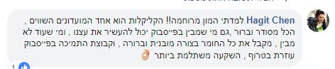 חגית חן על מועדון השיווק בפייסבוק