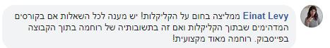 עינת לוי על מועדון השיווק בפייסבוק