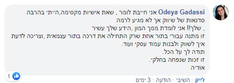 אודיה גדסי על רוחמה סלע ומועדון הפייסבוק