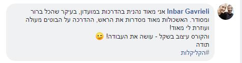 ענבל גבריאלי על מועדון הפייסבוק הקליקלות