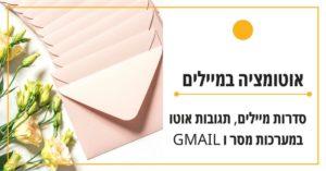 automail11_1