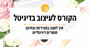 Digital-design