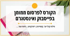 קורס פרסום ממומן לעסקים קטנים