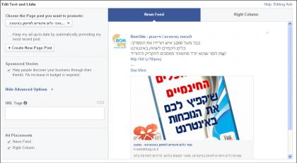 פייסבוק נותנים לנו יותר חופש בחירה