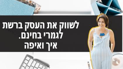 לשווק את העסק בחינם ברשת – איפה?