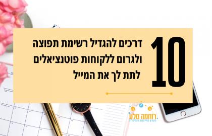 10 דרכים להגדלת רשימת התפוצה שלך