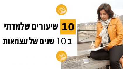 10 שיעורים שלמדתי מ 10 שנים של עצמאות עסקית