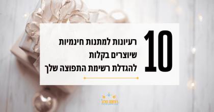 10 רעיונות למתנות חינמיות להגדלת רשימת התפוצה